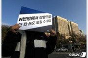 'n번방 사건' 계기…위장수사로 아동-청소년 디지털 성범죄 막는다