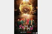 '오징어 게임', 美 넷플릭스서 이틀 연속 1위…전세계 2위