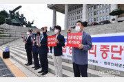 """국제언론인협회 """"한국, '언론중재법 개정안' 철회하라"""""""