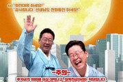 """""""'화천대유' 하세요"""" 덕담…이재명 '대장동 의혹' 패러디 확산"""