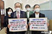 국민의힘·국민의당, 대장동 의혹 특검법·국조요구서 제출