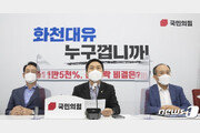 """野, '대장동 의혹' 특검·국조 요구서 제출 '맹공'…""""떳떳하면 응하라"""""""