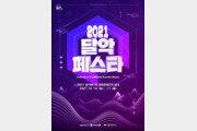 도봉문화재단, '2021 달악(樂)페스타' 개최