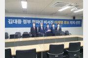 '호남 대첩' 이재명·이낙연 광주·전남서 지지 경쟁 치열