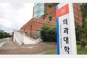 [단독]'조국 딸 부정입학 의혹 조사' 부산대 공정위원장 사퇴