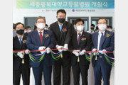 세종충북대 동물병원 개원 '충북대 세종시대' 본격 개막