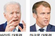 """바이든, '오커스' 뿔난 佛달래기… 마크롱에 전화 걸어 """"내달 회담"""""""