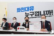 국민의힘, 특검·국조 무산돼도 '국정감사'로 이재명 때린다