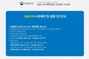 """미접종자 예약률 2.7% '저조'…정부 """"연휴 끝나 많아질 것"""""""