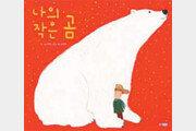 [어린이 책]나의 작은 북극곰, 언젠가 다시 만나자