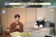 """온주완 """"수익률 94%"""" 주식에 진심인 편…'혼밥' 외로움 고백도"""