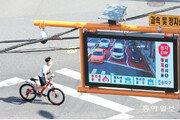 """""""과속 감시 스마트 교차로 시스템"""""""