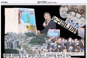 초박빙 호남경선, '꿈보다 해몽' 해석 다른 명·낙캠프…일주일 사진정리