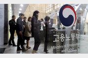 올해 고용장려금 부정수급 126억 원…정부, 27일부터 특별점검