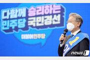 이재명, 전북 경선 54.55% '1위'…2위 이낙연 38.48%