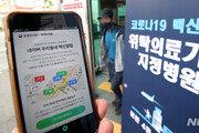 화이자·모더나 2차 접종일 '6주→5주·4주' 단축…내일 개별 안내