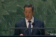 """北유엔대사 """"美 적대적 대북정책에 한반도 긴장 여전"""""""