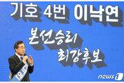 """이낙연 """"소상공인·자영업자 회복에 40조 투자…내년 예산 반영 제안"""""""