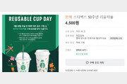 """중고사이트에 올라온 스벅 '리유저블 컵'…""""4500원에 팝니다""""[e글e글]"""