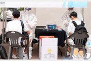 닷새간 학생 일평균 244.8명 확진 '역대 최다'…수도권 78%