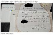 """""""건투하길, 인싸 이명박""""…수험생이 'MB 옥중답장' 또 공개"""