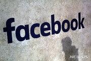 페이스북·인스타그램·왓츠앱 전세계서 6시간 넘게 먹통