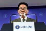 공수처, '제보 사주' 관련 박지원 국정원장 수사