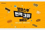"""보이스루 """"콘텐츠 번역대회-웹툰편 개최"""""""