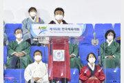 제102회 전국체전 경북 구미서 개막…14일까지 대장정