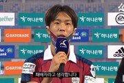 """""""인생을 건다""""…'한국어 인터뷰'로 감동 안긴 日축구선수[e글e글]"""