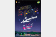 '2021 K-POP in Suncheon', NCT·브레이브걸스 등 출연진 확정