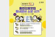 홍천군, '으뜸맛집 SNS 소문내기' 이벤트 11월 12일까지 진행
