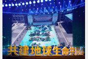 """""""중국은 글로벌 생물다양성의 견실한 기여자"""""""