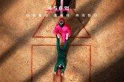 '오징어 게임', 22일 연속 전세계 넷플릭스 정상…69개국 1위