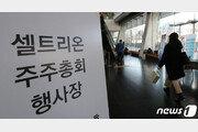 """뿔난 셀트리온 소액주주들…회사측 """"자사주 매입은 고려안해"""""""