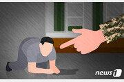 군 복무 당시 후임병 3명 수차례 강제추행한 20대男 집유