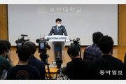 """靑 """"조민 의대 입학 취소, 부산대 행정절차 적절한지 확인 예정"""""""
