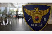 음주난동으로 강등된 경찰 간부, 이번엔 음주운전하다 '쾅'