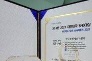 한국문화예술위원회, '2021 대한민국 SNS 대상' 2년 연속 최우수상