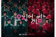 '오징어 게임' 23일 연속 넷플릭스 전세계 1위…'갯차'도 5개국 정상