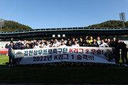 김천 상무, K리그2 우승 확정…한 시즌만에 K리그1 복귀