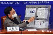 """송영길, 윤석열에 """"판결 부정 안돼""""…尹 """"민주주의 모르고 하는 말"""""""