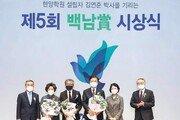 제5회 백남상 시상식 개최
