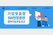 경기경영자총협회, SW특화 기업맞춤형 현장훈련 참여기업 모집…구인난 해소 지원