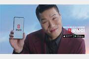 KT M&S, 중고폰 거래 플랫폼 '굿바이' 서비스 출범