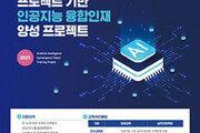 우송IT교육센터, 'IITP 혁신성장 청년인재 집중양성' 교육과정 모집