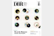 [DBR]메타버스서 기회 포착하려면…