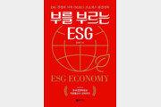 '착한 경영'이 성공한다 … '부를 부르는 ESG' 출간