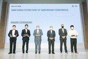BMW코리아미래재단, 창립 10주년 기념식 진행