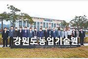 강원도농업기술원, 춘천 신북읍 시대 개막… 미래 농업 선도한다